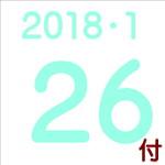 2018.01.26付け「編集手帳」要約