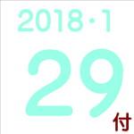 2018.01.29付け「編集手帳」要約