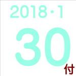 2018.01.30付け「編集手帳」要約