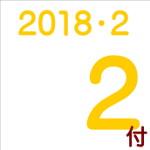 2018.02.02付け「編集手帳」要約
