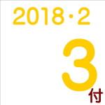 2018.02.03付け「編集手帳」要約