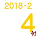 2018.02.04付け「編集手帳」要約