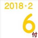 2018.02.06付け「編集手帳」要約