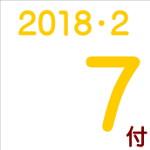 2018.02.07付け「編集手帳」要約