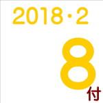 2018.02.08付け「編集手帳」要約