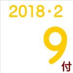 2018.02.09付け「編集手帳」要約