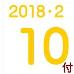 2018.02.10付け「編集手帳」要約