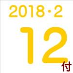 2018.02.12付け「編集手帳」要約