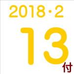 2018.02.13付け「編集手帳」要約
