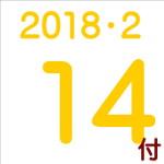 2018.02.14付け「編集手帳」要約