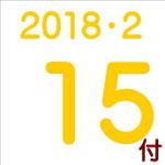 2018.02.15付け「編集手帳」要約