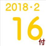 2018.02.16付け「編集手帳」要約