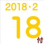 2018.02.18付け「編集手帳」要約
