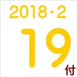 2018.02.19付け「編集手帳」要約