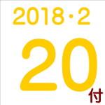 2018.02.20付け「編集手帳」要約