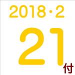 2018.02.21付け「編集手帳」要約