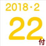 2018.02.22付け「編集手帳」要約