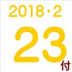 2018.02.23付け「編集手帳」要約