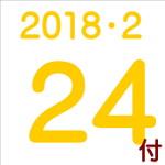 2018.02.24付け「編集手帳」要約