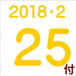 2018.02.25付け「編集手帳」要約