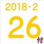 2018.02.26付け「編集手帳」要約