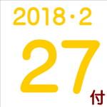 2018.02.27付け「編集手帳」要約