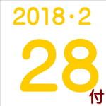 2018.02.28付け「編集手帳」要約