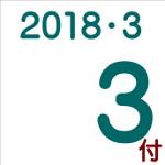 2018.03.03付け「編集手帳」要約
