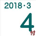 2018.03.04付け「編集手帳」要約