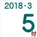 2018.03.05付け「編集手帳」要約