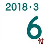 2018.03.06付け「編集手帳」要約