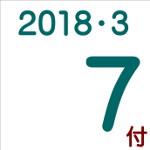 2018.03.07付け「編集手帳』要約