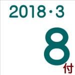 2018.03.08付け「編集手帳」要約