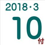 2018.03.10付け「編集手帳」要約