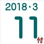 2018.03.11付け「編集手帳」要約