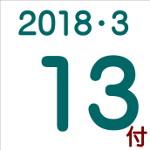 2018.03.13付け「編集手帳」要約