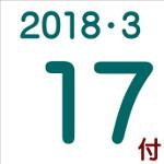 2018.03.17付け「編集手帳」要約