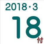 2018.03.18付け「編集手帳」要約