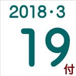 2018.03.19付け「編集手帳」要約
