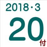 2018.03.20付け「編集手帳」要約
