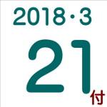 2018.03.21付け「編集手帳」要約