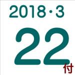 2018.03.22付け「編集手帳」要約