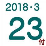 2018.03.23付け「編集手帳」要約