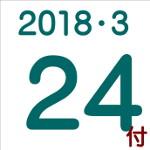 2018.03.24付け「編集手帳」要約
