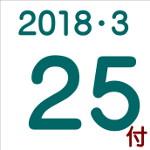 2018.03.25付け「編集手帳」要約