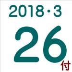 2018.03.26付け「編集手帳」要約