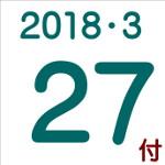 2018.03.27付け「編集手帳」要約