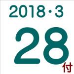 2018.03.28付け「編集手帳」要約