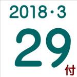 2018.03.29付け「編集手帳」要約