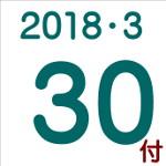 2018.03.30付け「編集手帳」要約